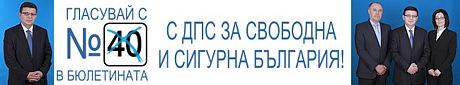ДПС - БЮЛЕТИНА №40 - ИЗБОРИ 2013
