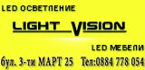 LIGHT VISION - LED осветление, LED мебели - 0884 778 054
