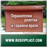 Rusevplast.com - Охранителни ролетки, гаражни врати
