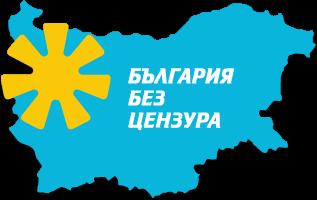 ВИКТОР ЛУЧИЯНОВ - ВОДАЧЪТ НА ЛИСТАТА НА ББЦ ЗА ДОБРИЧКА ОБЛАСТ - №13 В БЮЛЕТИНАТА, ИЗБОРИ 2014