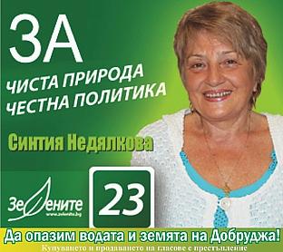 Синтия Недялкова - водач на листата на Зелените за Добричка област - №23 в бюлетината
